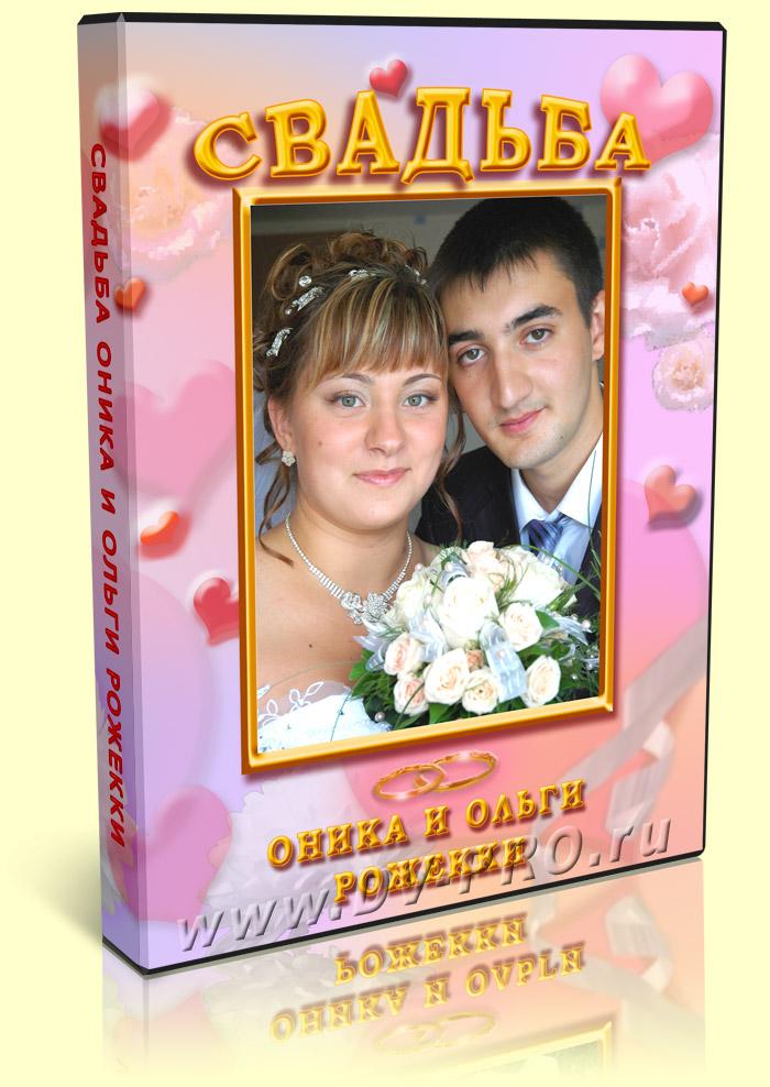 6a5acbd3900d2ef Обложка к свадебному фильму Оника и Ольги