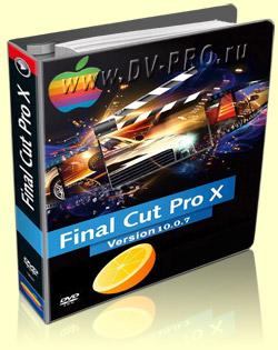 Програмку final cut pro x для виндовс